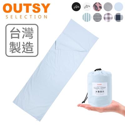 【OUTSY】台灣製純棉便攜質感旅行床單/睡袋內套
