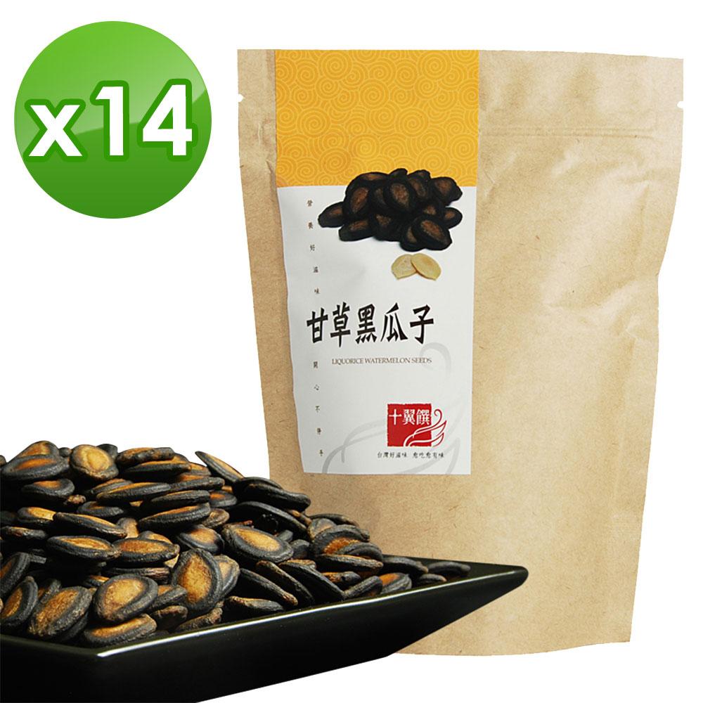 十翼饌 甘草黑瓜子(130g)x14包