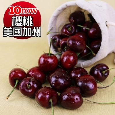果之家 美國加州空運紅寶石櫻桃禮盒(1kg/10ROW)