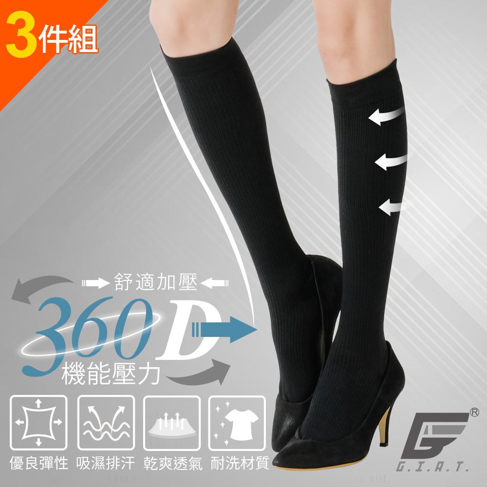 GIAT 360D萊卡機能中統壓力襪(3雙組)