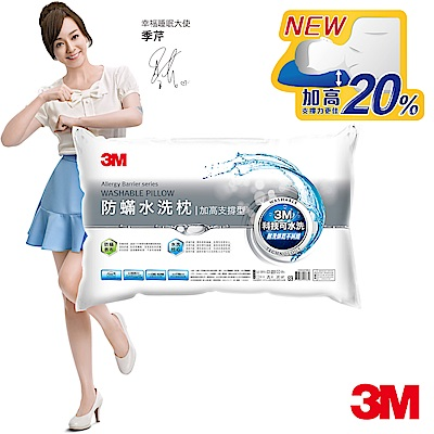 3M 新一代防蹣水洗枕心-加高支撐型
