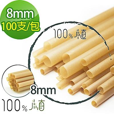 [100%植] 100%植甘蔗環保吸管斜口8mm(100支/包)