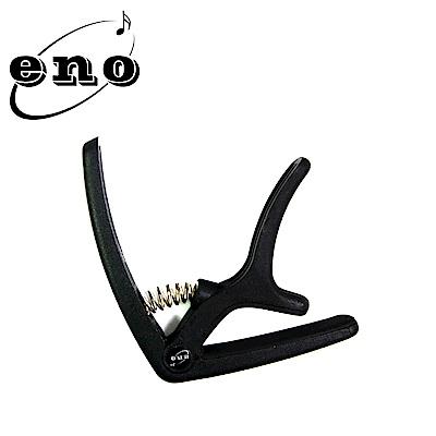ENO EGC-3 BK 吉他樂器移調夾 經典黑色款