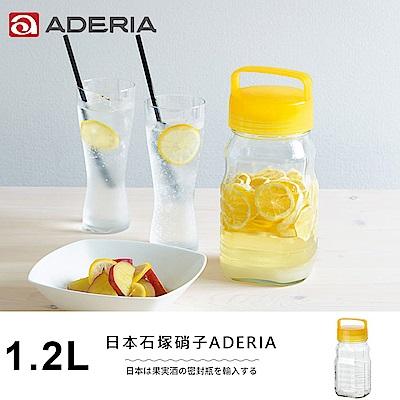 ADERIA 日本進口長型醃漬玻璃罐1.2L(三色)