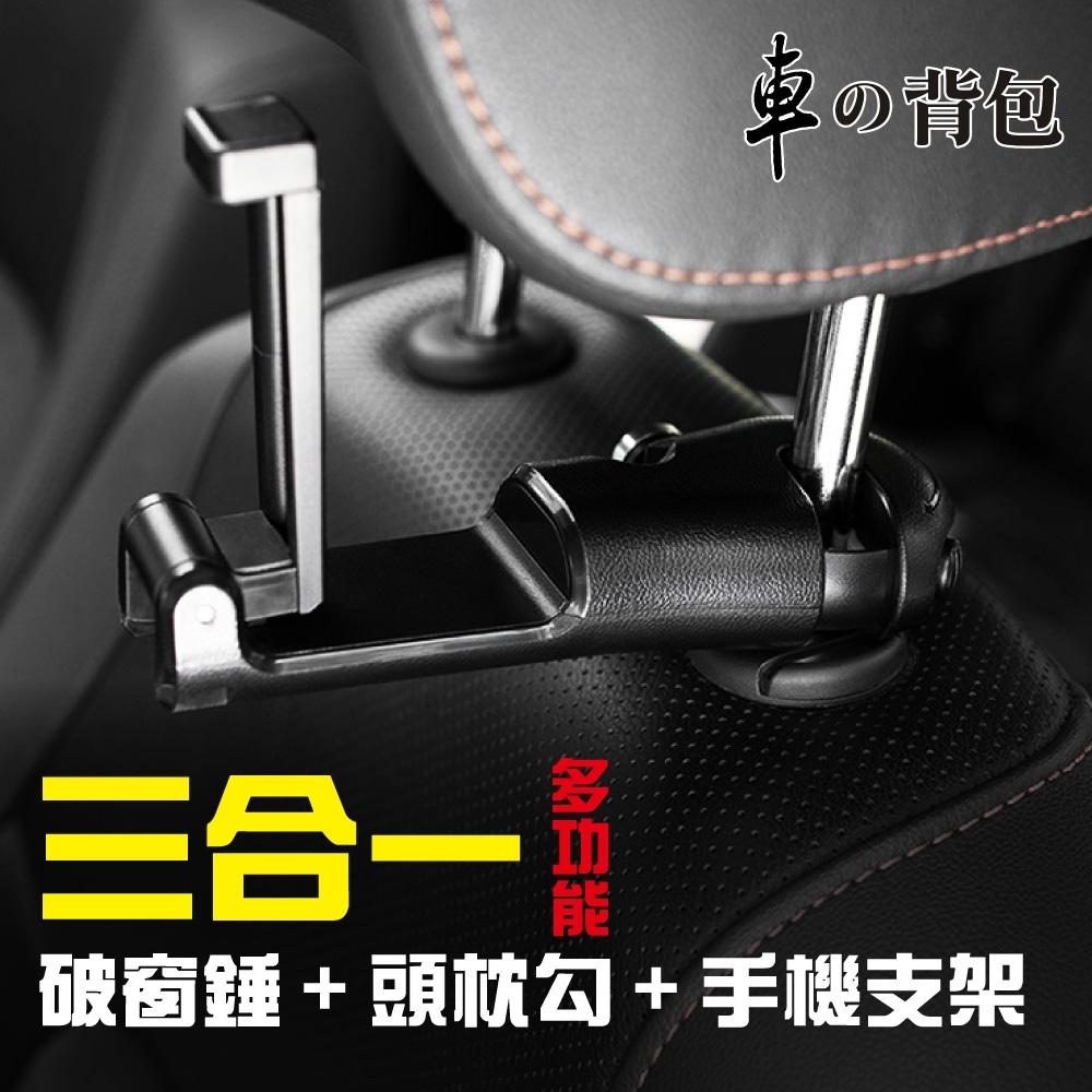 車的背包 車用掛勾( 安全錘+ 手機架)