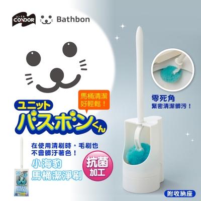 日本CONDOR小海豹 馬桶潔淨刷附底座