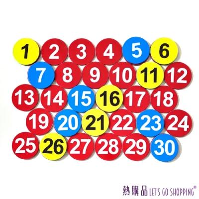 LGS 數字磁鐵 -『加厚2mm』1-30號 共3色(1組入)