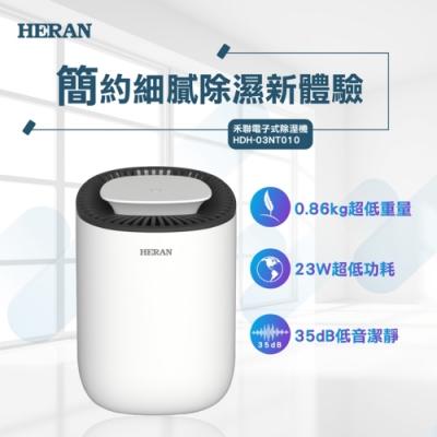 結帳驚喜 HERAN禾聯 電子式除濕機 HDH-03NT010