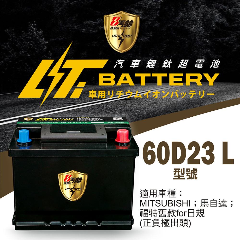 日本KOTSURU-8馬赫鋰鈦汽車啟動電瓶 60D23 L / 43Ah