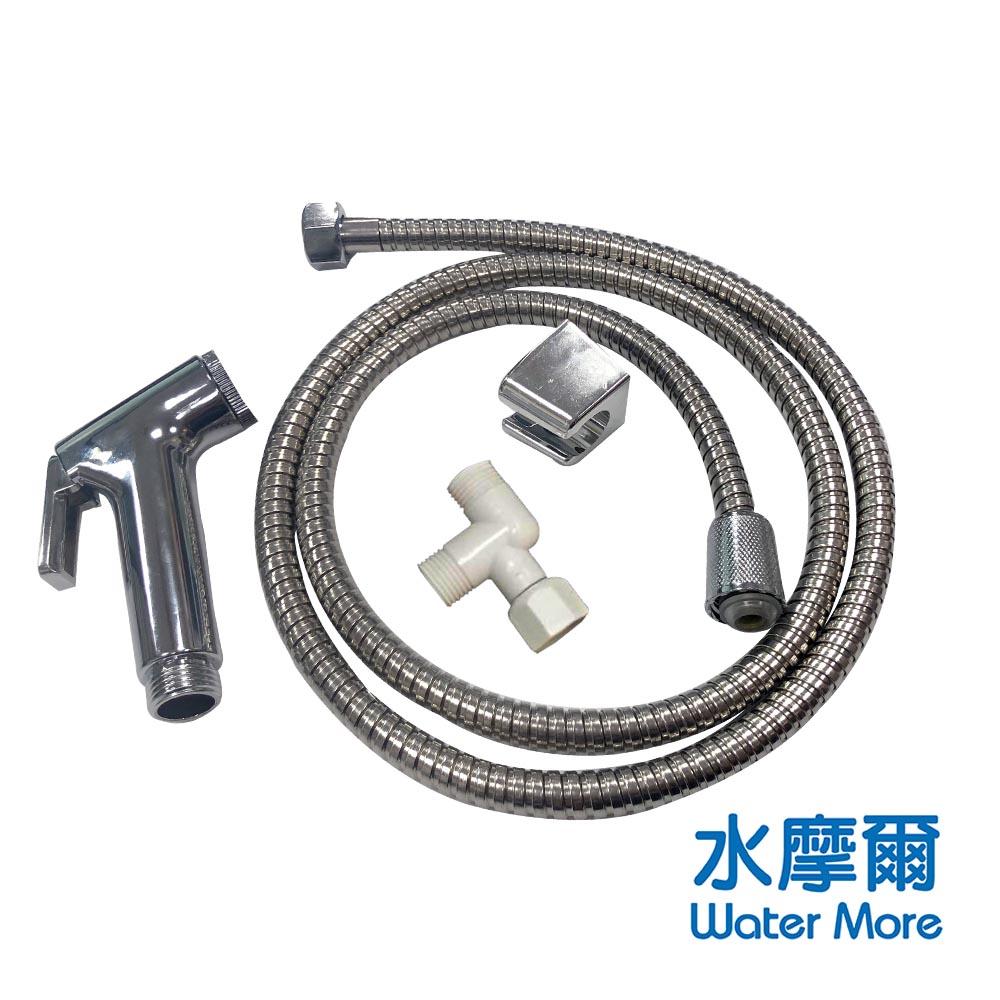 水摩爾 馬桶噴槍清洗器組(含不鏽鋼軟管+掛座+配件三通)