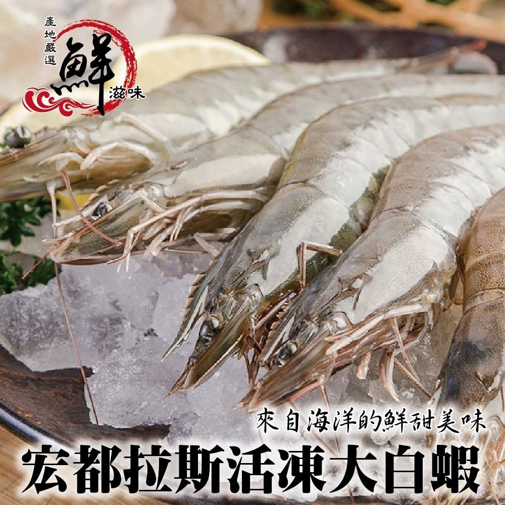 【海陸管家】宏都拉斯活凍白蝦2盒(每盒約1kg/48-56隻)