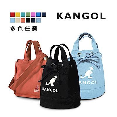 [今日限定] KANGOL 韓版玩色-水桶包 & MINI小方包-多色任選