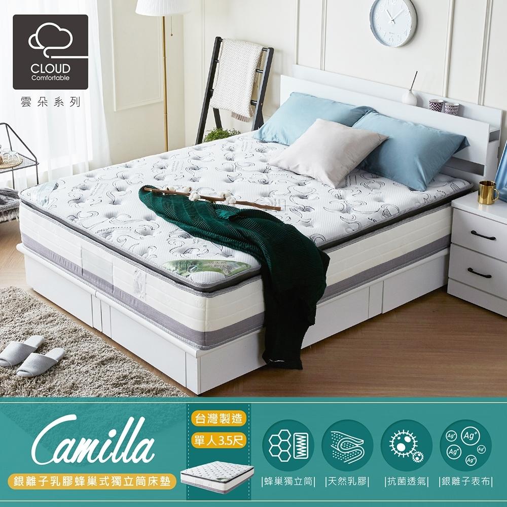 HomeMeet 卡蜜拉銀離子乳膠蜂巢式三線獨立筒床墊-單人3.5尺