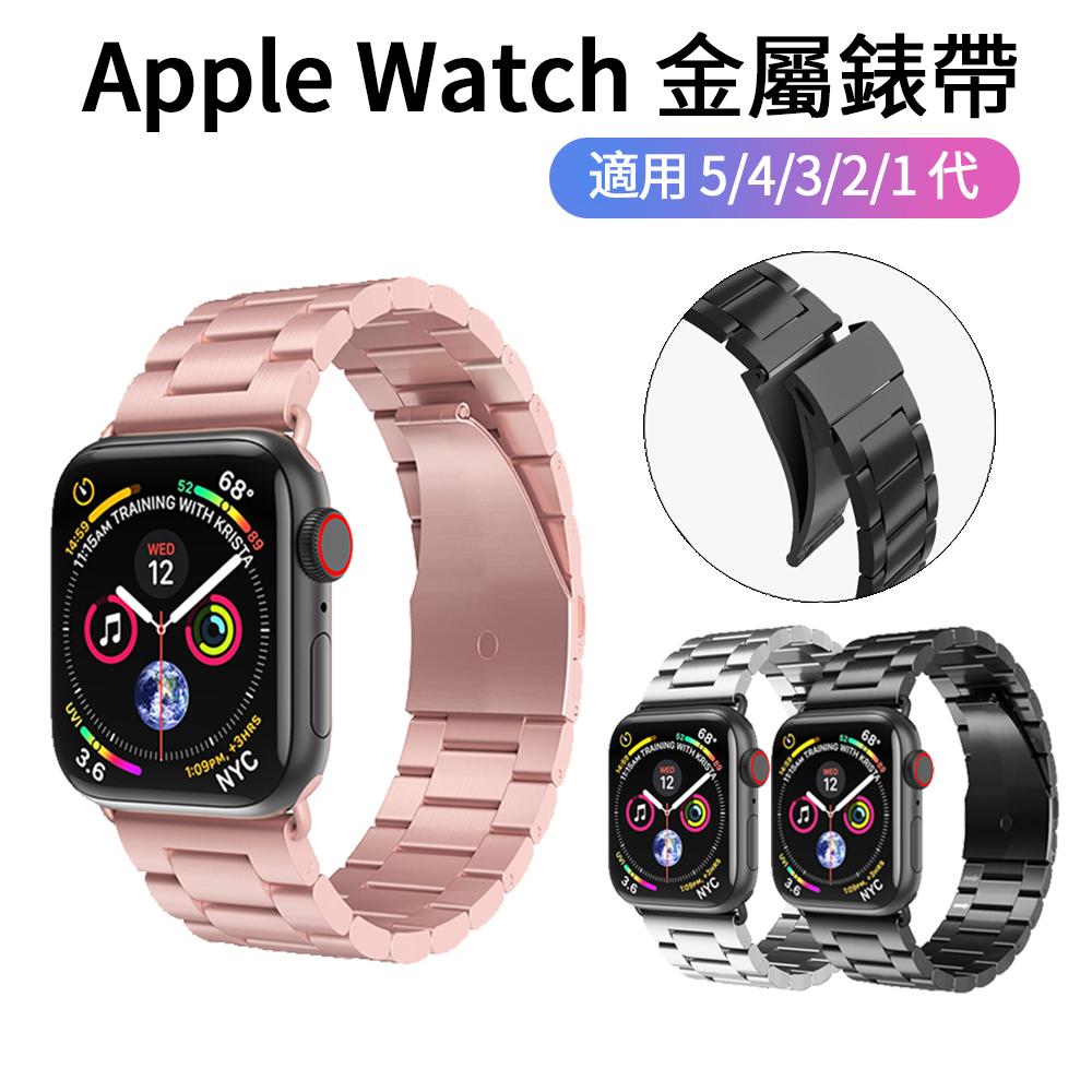 Apple Watch 5/4/3/2/1 金屬三珠不鏽鋼手錶帶 蘋果精鋼替換腕帶