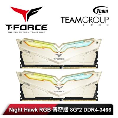 Team T-Force Night Hawk RGB 8G*2 DDR4-3466 桌上型記憶體