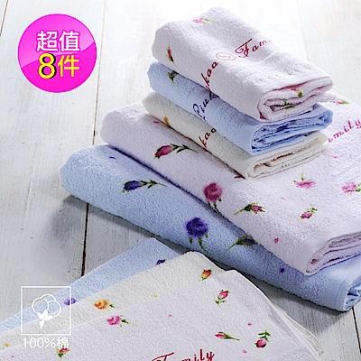 LIUKOO煙斗 純棉薔薇花粉系毛、浴巾(8件組)LK979