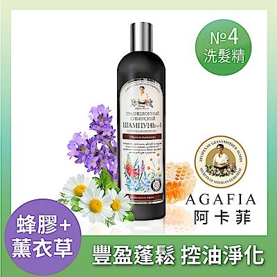 Agafia阿卡菲 蜂膠薰衣草豐盈洗髮精(550ml)
