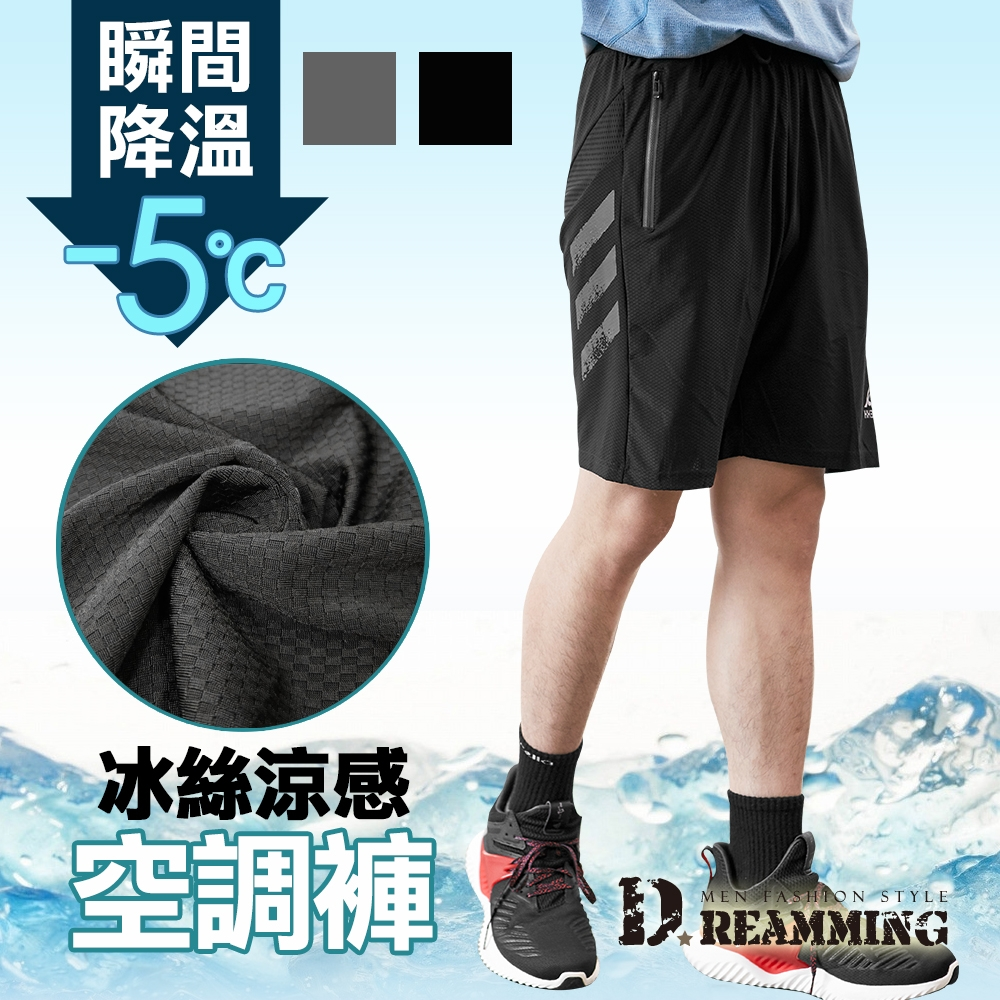 Dreamming 冰爽涼感降溫休閒運動短褲 空調褲 彈力 速乾-共二色 (黑色)