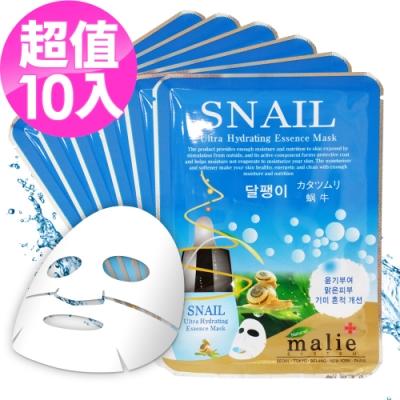 【韓國 Malie 10入】蝸牛修復保濕面膜