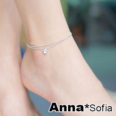 AnnaSofia 拉絲立體星雙層鍊 925純銀腳鍊(銀系)