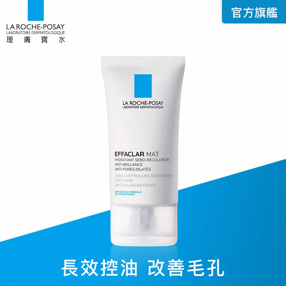 理膚寶水 毛孔緊緻控油保濕乳40ml 長效控油
