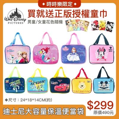 DF 童趣館 - Disney迪士尼超大手提保溫便當袋-送台灣製正版授權童巾