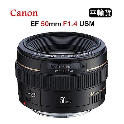 CANON EF 50mm F1.4 USM (平行輸入)