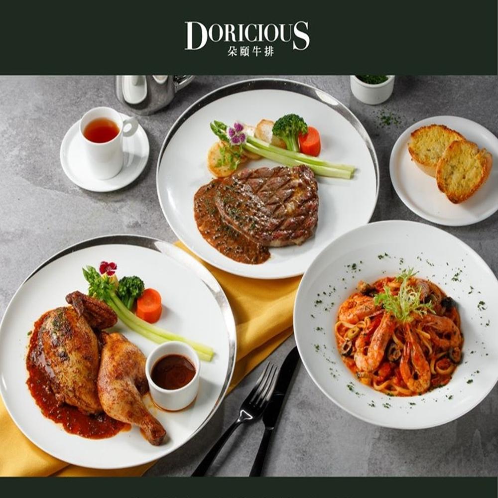 朵頤牛排Doricious-餐飲1000元抵用券(饗食天堂集團品牌)