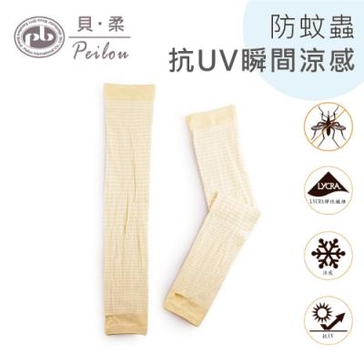 貝柔涼感防蚊抗UV成人袖套(休閒條紋)-淡鵝黃