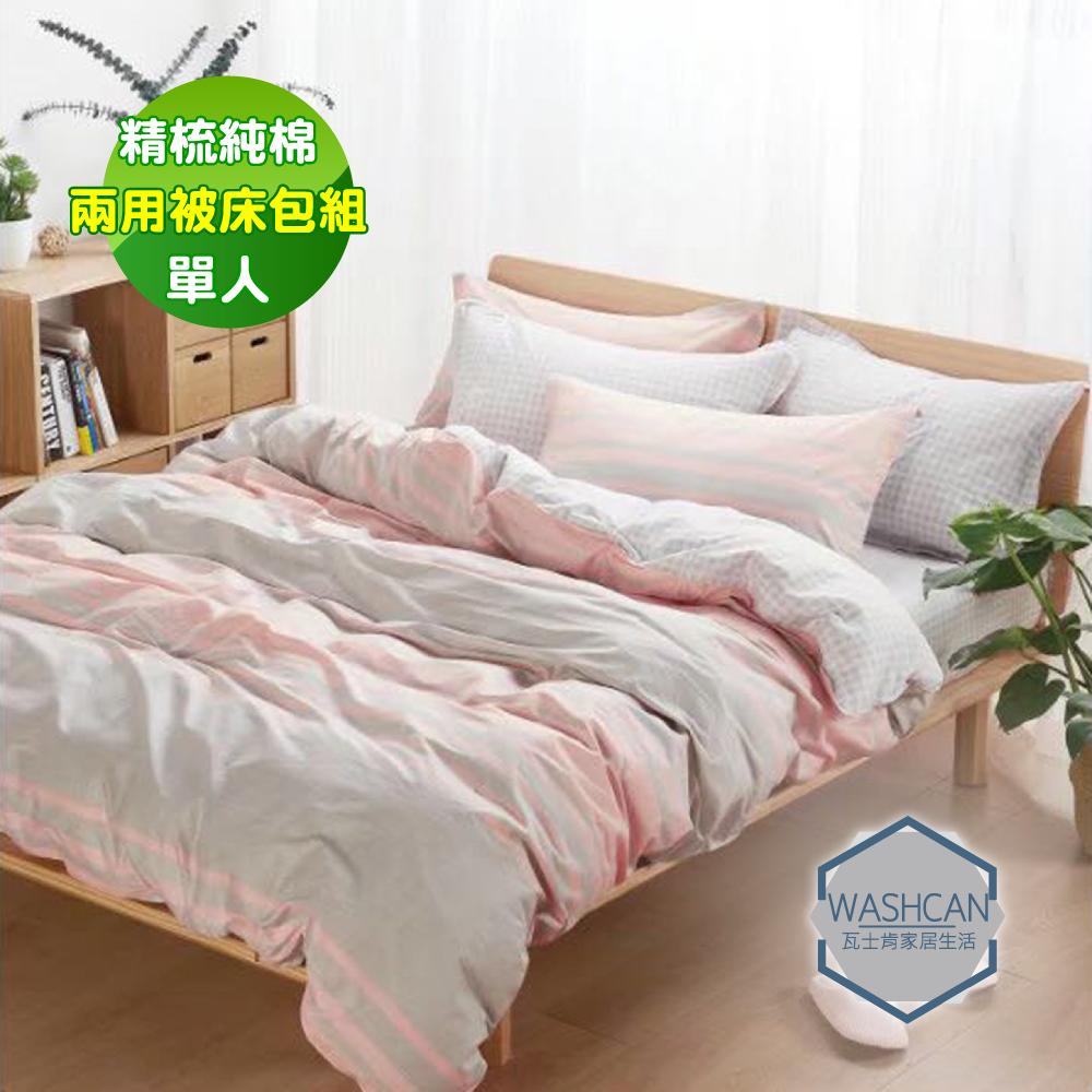 Washcan瓦士肯  輕盈渡假單人100%精梳棉三件式兩用被床包組