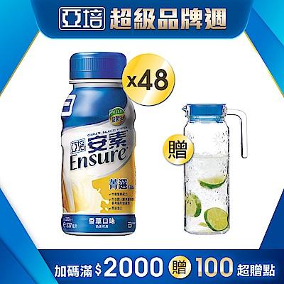 (即期品) 亞培 安素香草菁選隨身瓶(237ml x24入)x2箱 效期2020/8/1