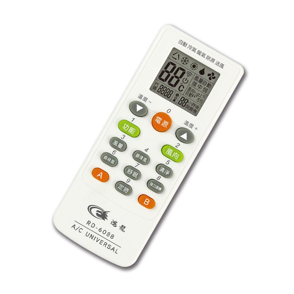 RD-6088【鴻龍】萬用冷氣遙控器