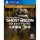 (預購) 火線獵殺:絕境 黃金版中文版 PS4