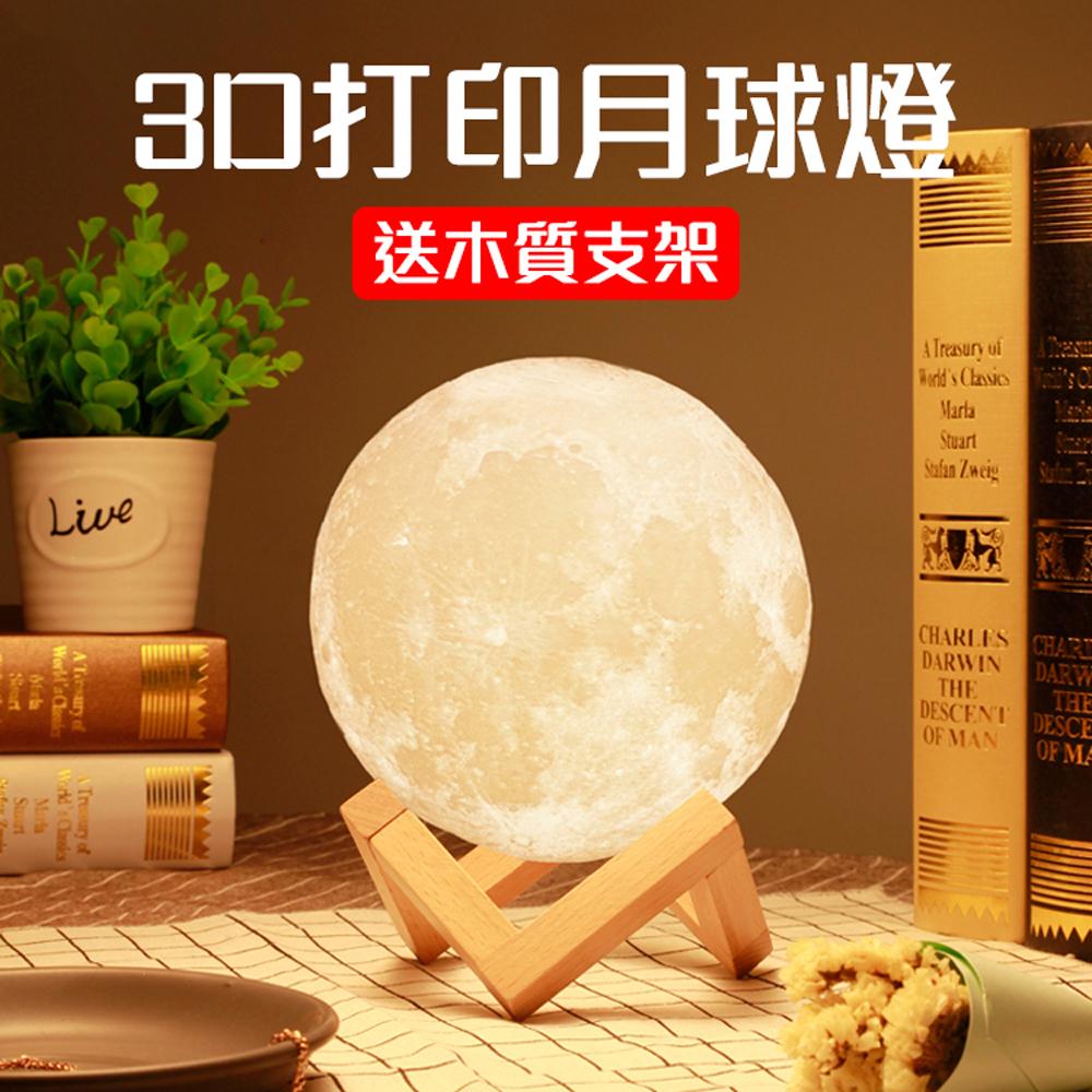 (送木質支架) 3D打印觸控月球小夜燈15CM