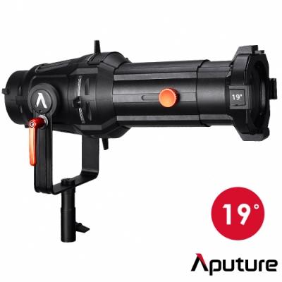 Aputure 愛圖仕 Spotlight Mount 聚光燈19° 鏡頭組│保榮卡口-公司貨