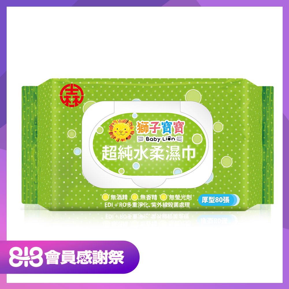 [限時搶購]獅子寶寶 Baby Lion 超純水厚型濕紙巾含蓋 (80抽x12包/箱)