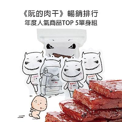 阮的肉干  年度人氣商品TOP 5單身組