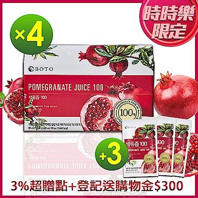 BOTO 高濃度紅石榴冷萃鮮榨美妍飲x4箱(加碼3包,共123包)