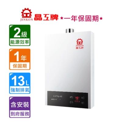 【晶工牌】強制排氣熱水器13L-天然/液化 含基本安裝 JH-7602