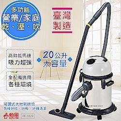 勳風 乾溼吹多功能家庭營業二用吸塵器(HF-3329)不鏽鋼20公升