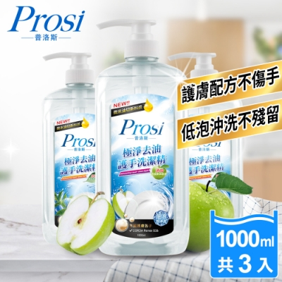 【Prosi普洛斯】極淨去油護手洗潔精1000mlx3入(綠茶清香/青蘋果芬芳)