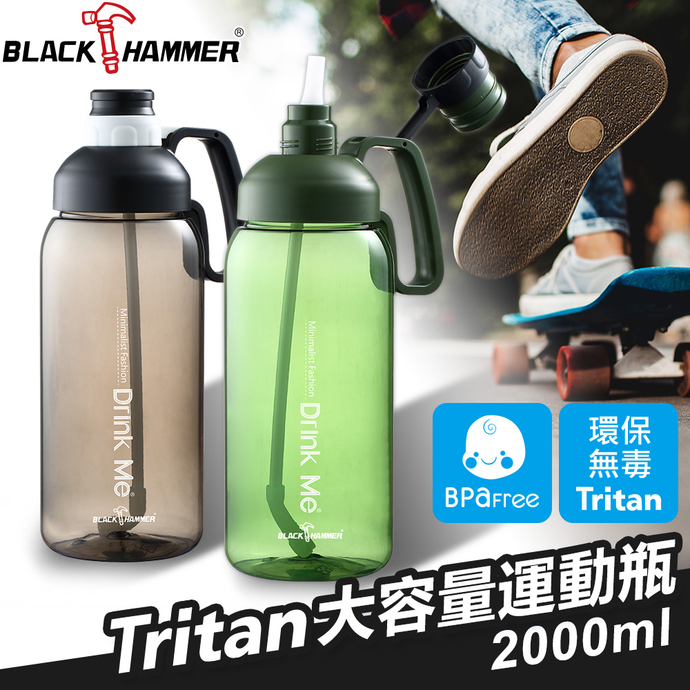 (買一送一)BLACK HAMMER Tritan超大容量運動瓶2000ML
