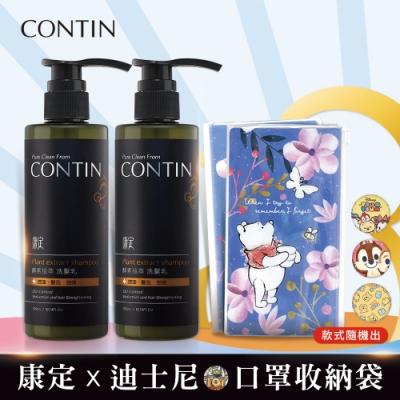 [好評加開]CONTIN康定 酵素植萃洗髮乳2入 加贈迪士尼多功能提袋(款式隨機)