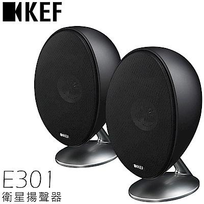 KEF E301 衛星揚聲器 黑/白