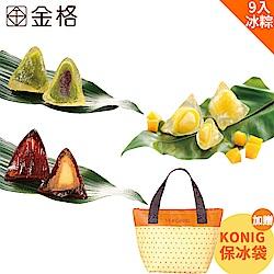 金格9入甜心冰粽保冰袋2袋組(芒果布蕾x3+黑糖金薯x3+抹茶紅豆x3)