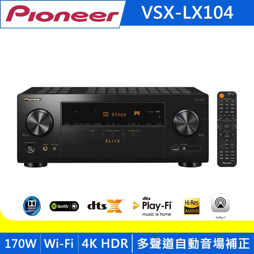 Pioneer先鋒 7.2聲道 AV環繞擴大機 VSX-LX104-B