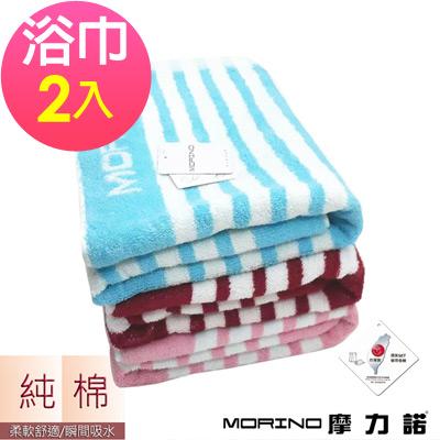色紗彩條浴巾(超值2入組)  MORINO摩力諾