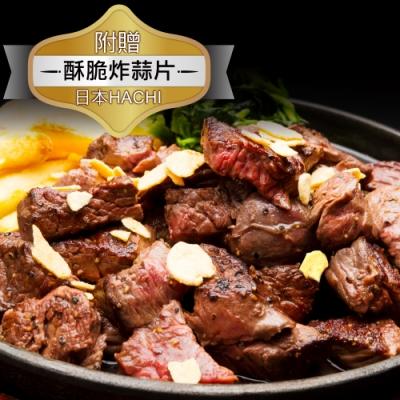 (滿額) 豪鮮牛肉 蒜片沙朗骰子牛1包(200公克±10%/包)