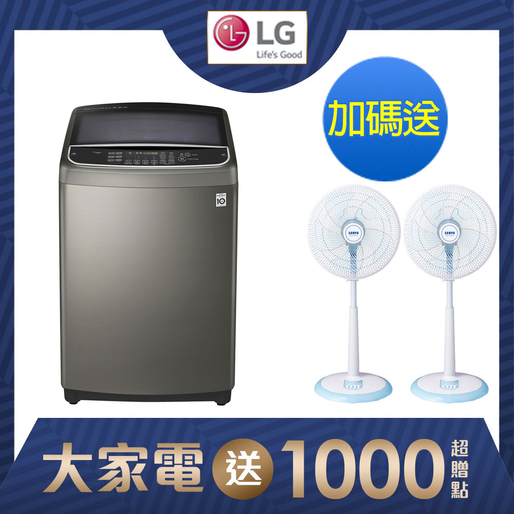 LG樂金 16公斤 直立式變頻洗衣機 WT-D169VG 不鏽鋼銀