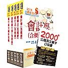 108年合作金庫(客服人員)套書(贈2000+英文口袋單字書、題庫網帳號、雲端課程)